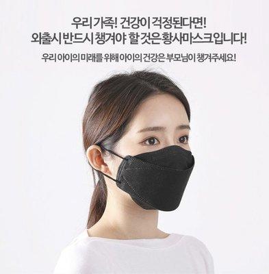 韓國製 Natural Harmony KF94口罩 抗UV、過濾細粉塵、空污 黑色50入(非醫療)