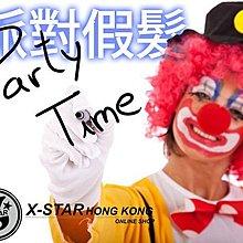 s138135- s138138 爆炸頭 假髮 球迷 兒童 PARTY 節日 派對 萬聖節