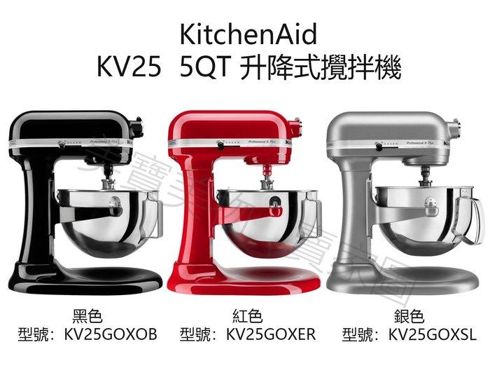 美國直送 KitchenAid 攪拌機 升降式 KV25 5QT 全色 平輸 【KI0012】