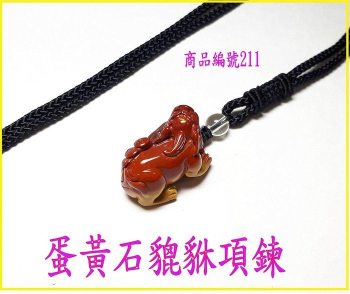 金鎂藝品店【蛋黃石貔貅項鍊】商品編號211