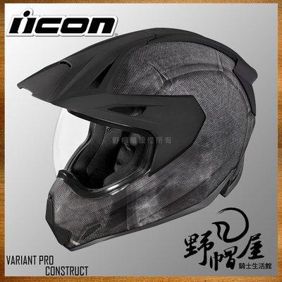三重《野帽屋》美國 ICON VARIANT PRO 全罩 安全帽 內襯可拆 越野 林道。CONSTRUCT-BLACK