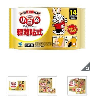 【多娜代購】(2組共80入/1組均價400元)Kobayashi 小白兔 暖暖包 - 貼式40入(組)×2組共80入/日本原裝進口/好市多代購