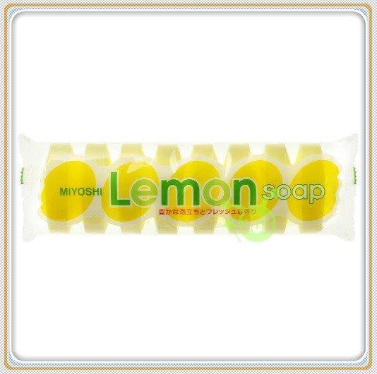 303生活雜貨館 日本製  MIYOSHI 迷你檸檬皂 45g X 8