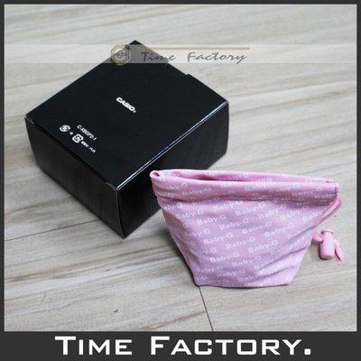 【時間工廠】全新 CASIO BABY-G 原廠錶盒 錶袋 加購價 (需購買手錶)
