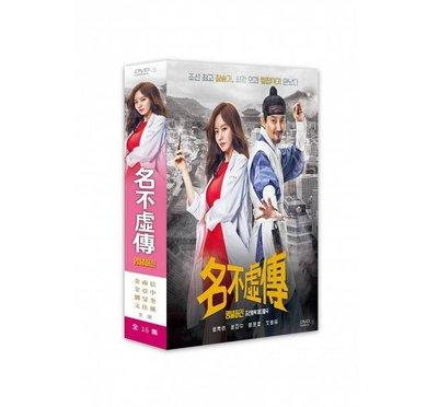 合友唱片 面交 自取 名不虛傳 雙語版 全16集 Live up to your name, Dr.Heo DVD