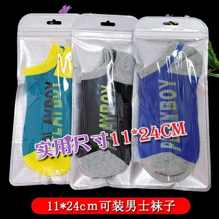 千夢貨鋪11*24cm 銀色禮品袋 男士襪子通用包裝袋塑料袋 透明夾鏈袋子50個#包裝袋#透明#收納袋