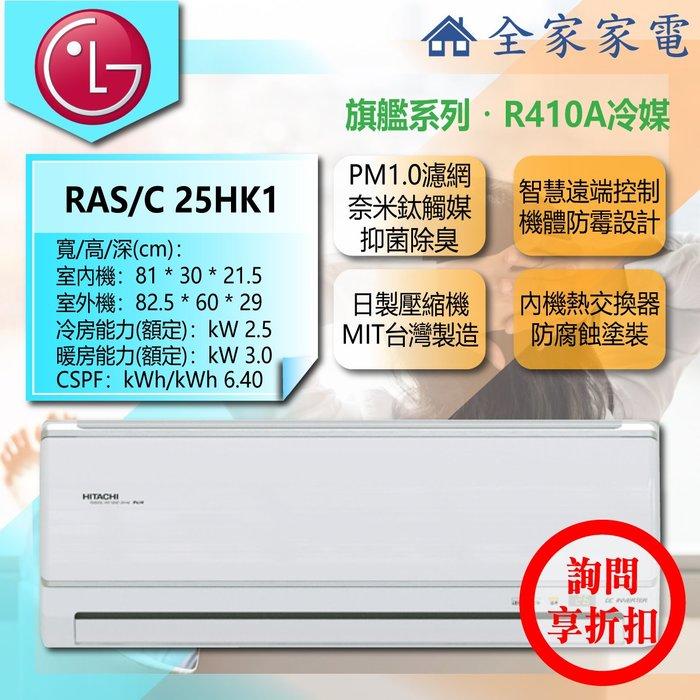 【問享折扣】日立 冷氣/空調 RAS-25HK1 + RAS-25HK1【全家家電】旗艦/冷暖/壁掛 (3-4坪適用)