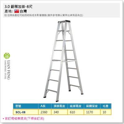 【工具屋】*含稅* 3.0 鋁梯加蓋-8尺 CC馬椅梯 鋁梯 承重150公斤 頂蓋用鐵蓋補強 家用/工作/工業 SCL