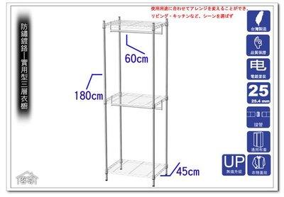 [客尊屋]實用型46X61X180H(接管)雙衣桿三層衣櫥,衣櫥架,置物架,波浪架,衣架,衣櫥架.1104506010
