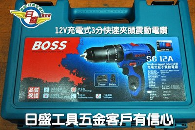 (日盛工具五金) BOSS 12V快充鋰電池3分快速夾頭震動電鑽 充電電鑽 衝擊起子機破盤價3200元