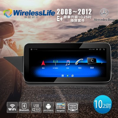 【BENZ賓士】08~12 E+專用機 10.25吋 頂級原車屏升級 六核心 安卓10系統 無限科技