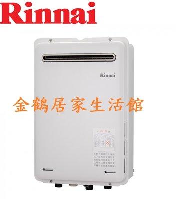 【金鶴居家生活館】REU-A2426W-TR 林內牌 24公升數位 智能恆溫強排熱水器 室外型 日本原裝進口