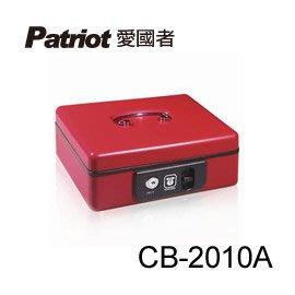 【皓翔】愛國者警報式現金箱 CB-2010A(紅色)