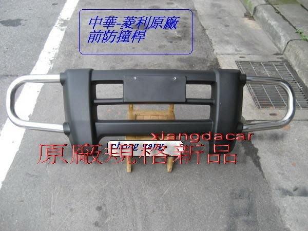 [重陽]中華菱利1.2/1.6箱車/貨車 前 防撞桿 [原廠規格新品]需先詢問價格