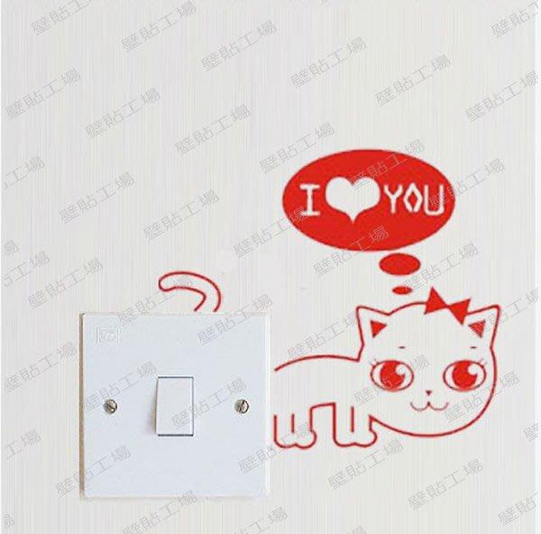 壁貼工場-可超取 小號壁貼 牆貼 貼紙 開關貼- 組合貼 HK318貓 I LOVE YOU