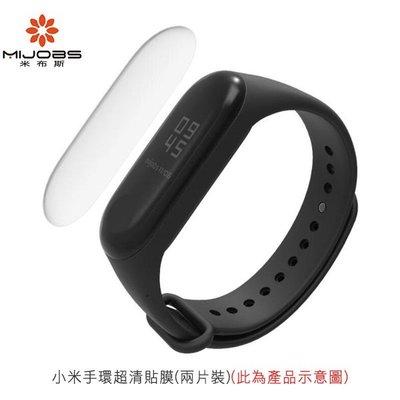 【愛瘋潮】mijobs 小米手環 3 (4) 超清貼膜(兩片裝) 小米手環保護貼