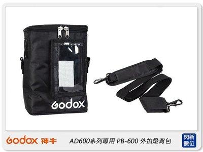 ☆閃新☆GODOX 神牛 AD600系列外拍燈 接延長燈頭 PB-600背包(公司貨)AD600BM AD600BTTL