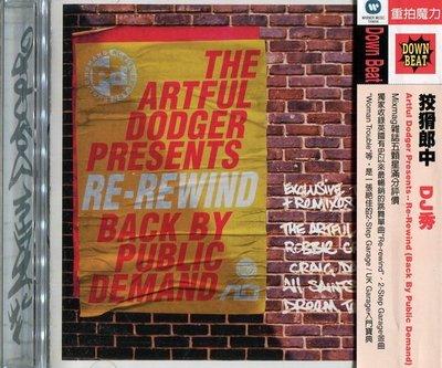 《絕版專賣》Artful Dodger 狡猾郎中 / Re-Rewind DJ秀 (德版.側標完整)