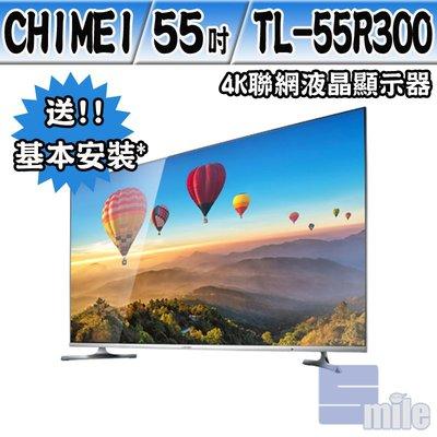※smile 家電館※CHIMEI 奇美 55吋 4K 智慧聯網液晶顯示器+視訊盒 TL-55R300限區配送