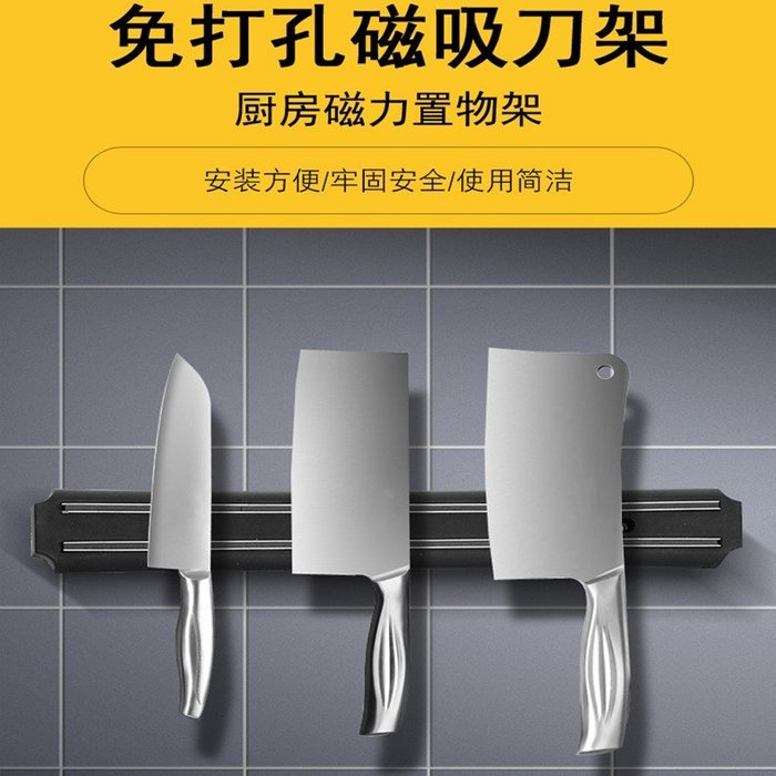 免打孔不锈钢磁力刀架磁吸壁挂式厨具挂架厨房用品磁性刀架吸刀棒(50cm款)