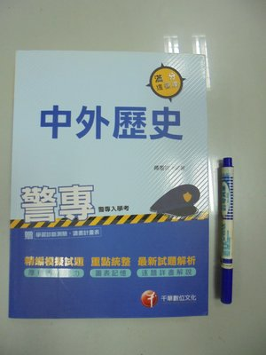 6980銤:C6-5de☆2015年7月警專入學考『警專中外歷史 滿分這樣讀 』陳書翊《千華》