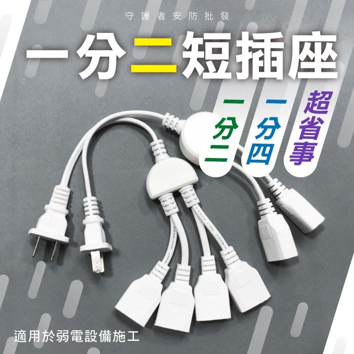 一分二插座 延長線 弱電專用 充電可用 排插 一轉二 一拖二