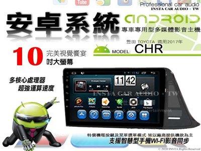 音仕達汽車音響 豐田 CHR 2017年 10吋安卓機 八核心 6+128 WIFI 鏡像顯示 ADF