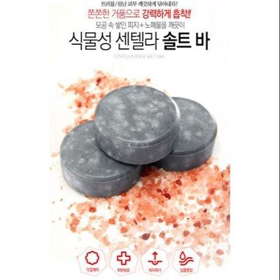 【艾利洋行】(So Natural)Centella Rock Bar 來自自然的木炭鹽肥皂 洗面皂