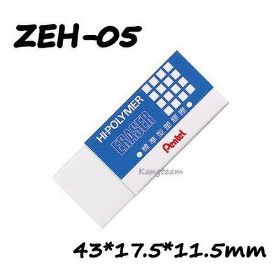 Pentel飛龍 ZEH-05 小 HI-POLYMER ERASER 標準型塑膠擦 橡皮擦 擦布