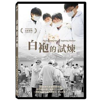 合友唱片 面交 自取 白袍的試煉 DVD An Anatomy for an Aspiring Doctor