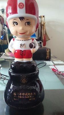 懷舊公仔 瓷器 大同寶寶85周年 珍藏紀念 酒瓶