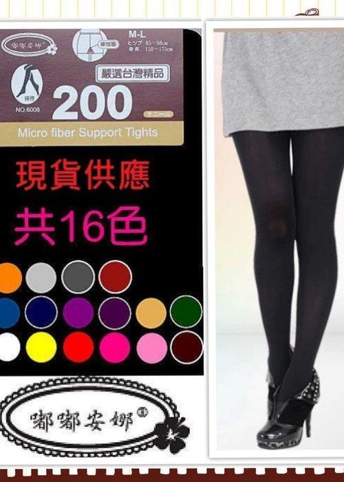 【嘟嘟安娜】200D褲襪~九分/全長/踩腳 不透膚褲襪~天鵝絨材質台灣製特價85元/雙 6雙480多雙優惠~