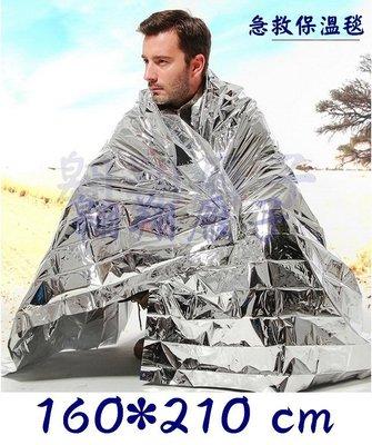 翱翔雁子【現貨】緊急保溫毯 160*210CM 野外救生毯 急救毯 求生毯 防曬毯 地震 應急 急救包 必備 H026