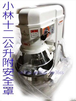 「尚宏」小林12公升攪拌機一桶三配件,附安全罩,送變速加長桿與攪拌桶避震橡皮