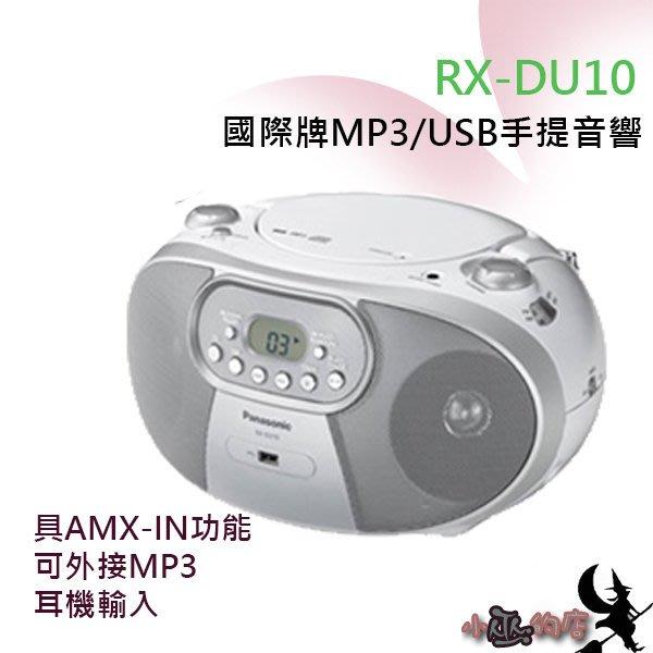 「小巫的店」實體店面*(RX-DU10)Panasonic國際牌MP3/USB手提音響.具耳機輸出及音源輸入(白色款)