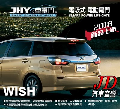 【JD 新北 桃園】JHY 車電門 TOYOTA 2016 WISH 電吸式 電動尾門 2018年 新品上市。二年保固