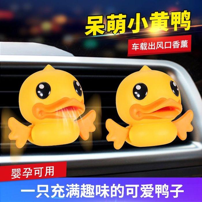 固體香膏 小黃鴨車載空調出風口香水創意可愛卡通公仔固體香薰車內飾品擺件