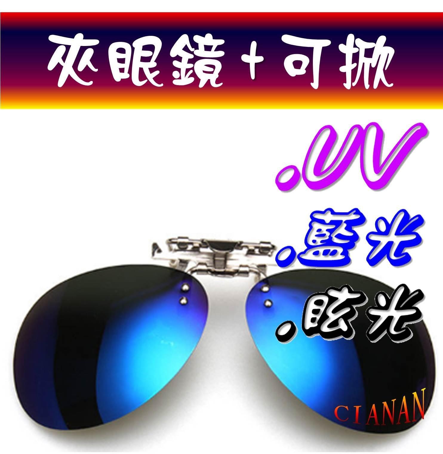 夾鏡 夾片 可掀 近視族 抗反射 抗藍光 寶麗來 偏光太陽眼鏡 UV400 太陽眼鏡 偏光眼鏡 偏光鏡片! GSRY