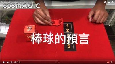 [808 MAGIC] 魔術道具 棒球的預言
