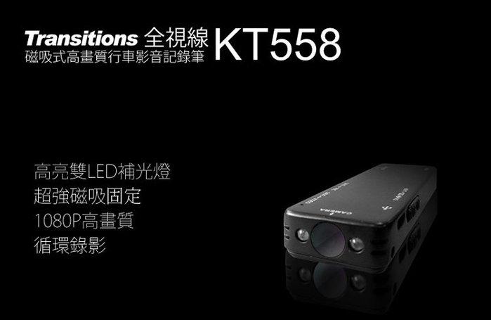 【皓翔】全視線 KT558 1080P高畫質雙LED補光 磁吸行車影音記錄筆(送32G卡)