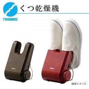 日本 Twinbrid烘鞋機