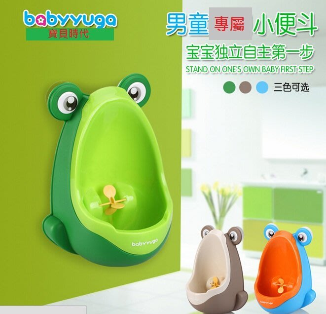 男童便斗 寶貝時代 青蛙兒童小便斗 小便訓練器 小便斗 尿尿盆 兒童小便器 小尿斗 學習尿尿【G220002】