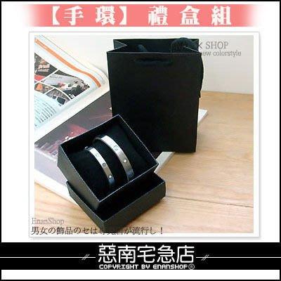 惡南宅急店【0025H】超有深度『手錶&手環專用禮盒』送人超推薦。手環手錶專用