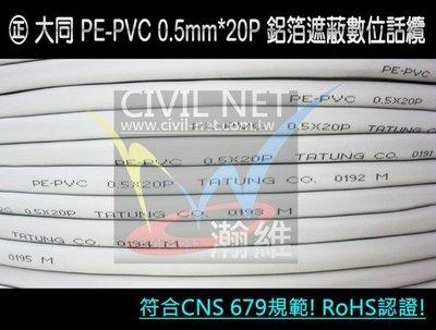 [瀚維] 標準 200M 大同電話線 0.5mm*20P=20對=40芯 鋁箔隔離層 引進線 數位話纜 另售 太平洋