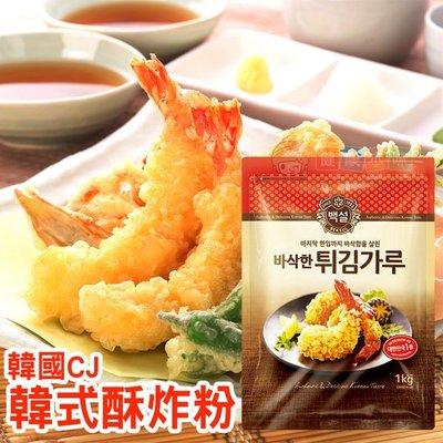 韓國CJ 韓式酥炸粉1公斤 炸蝦粉 [KR150352]健康本味