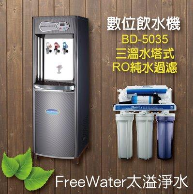 【到府安裝】普德Buder CJ-535 冰冷熱 三溫 全面煮沸 飲水機 內置 RO 逆滲透 淨水器 純水機 台中市