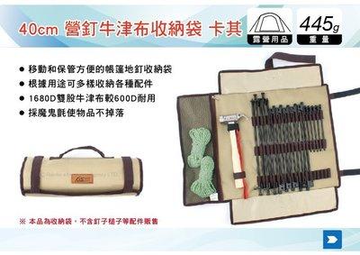   MyRack   E0078C 40cm 營釘牛津布收納袋 卡其色(大) 收納袋 收納包 置物袋 裝備袋 地釘 槌子