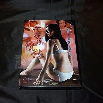 全新日影《午後的情慾》DVD 日活Nikkatsu「浪漫情色RETURNS」計畫第一彈 高尾祥子
