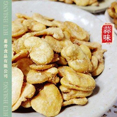 蒜味香豆子 酥脆鹹香 泡茶良伴 去殼蠶豆片【AK07152】i-Style
