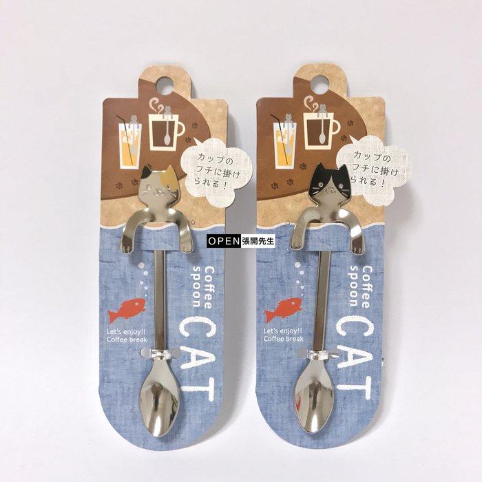 【張開先生】日本帶回 杯緣貓咪 不鏽鋼 湯匙
